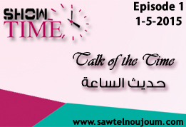 Showtime – Episode 1 – Talk of the time