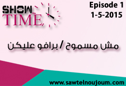 Showtime – Episode 1 – Mech Masmou7 / Bravo 3laykoun