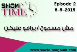 Showtime – Episode 2 – Mech Masmou7 / Bravo 3laykoun