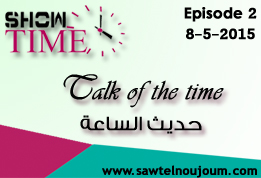 Showtime – Episode 2 – Talk of the time