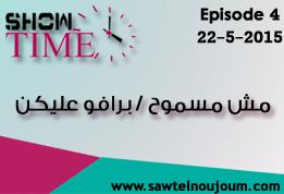 Showtime – Episode 4 –  Mech Masmou7 / Bravo 3laykoun