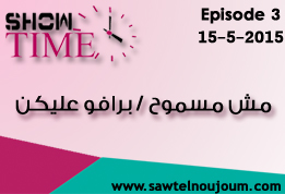 Showtime – Episode 3 –  Mech Masmou7 / Bravo 3laykoun
