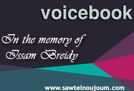 Voicebook with Wissam Breidy