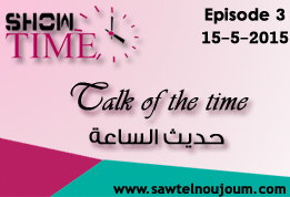 Showtime – Episode 3 – Talk of the time