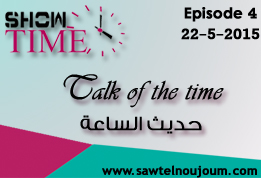 Showtime – Episode 4 – Talk of the time
