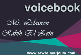 Voicebook with Rabih El Zein